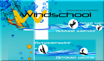 Windscool
